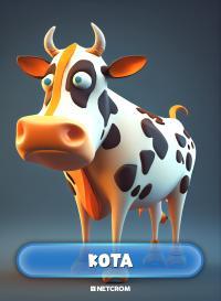 La princesa prometida. Cromo 31